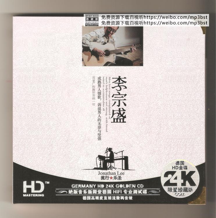 李宗盛 - 《李宗盛 2CD》24K金碟限量珍藏版[WAV/MP3-320K]