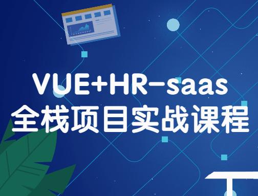 VUE+HR-saas 全栈项目实战课程
