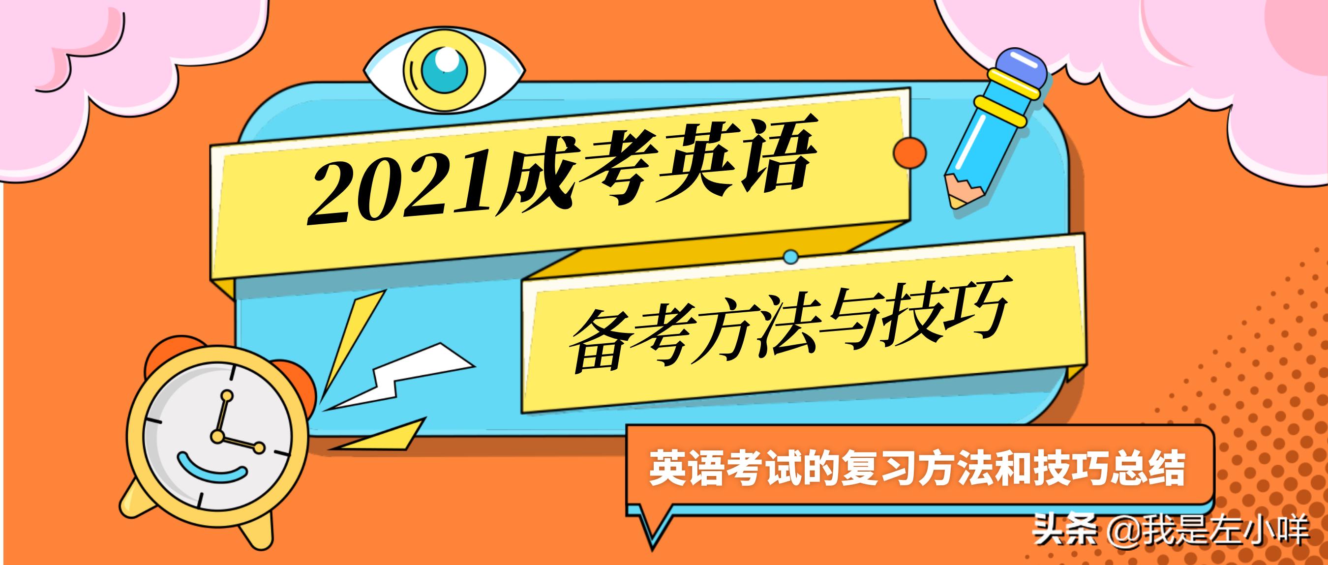 2021年成人高考高起点英语考试的复习方法和技巧总结