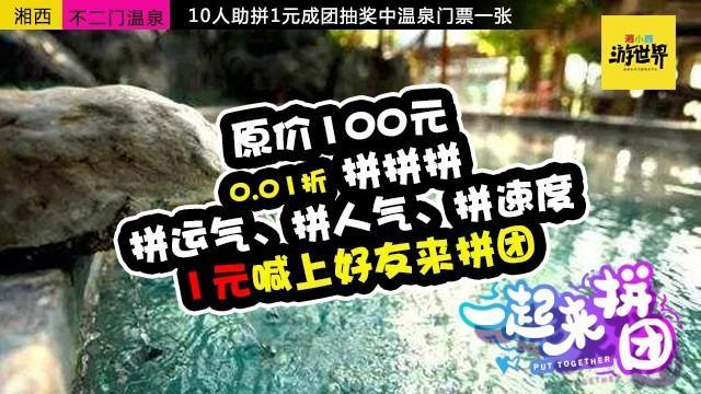 湘西生活网推荐—【1元成团主拼人气】随机抽取中永顺不二门温泉
