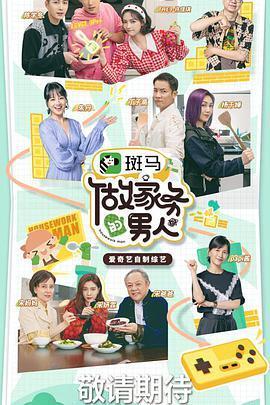 做家務的男人第三(san)季