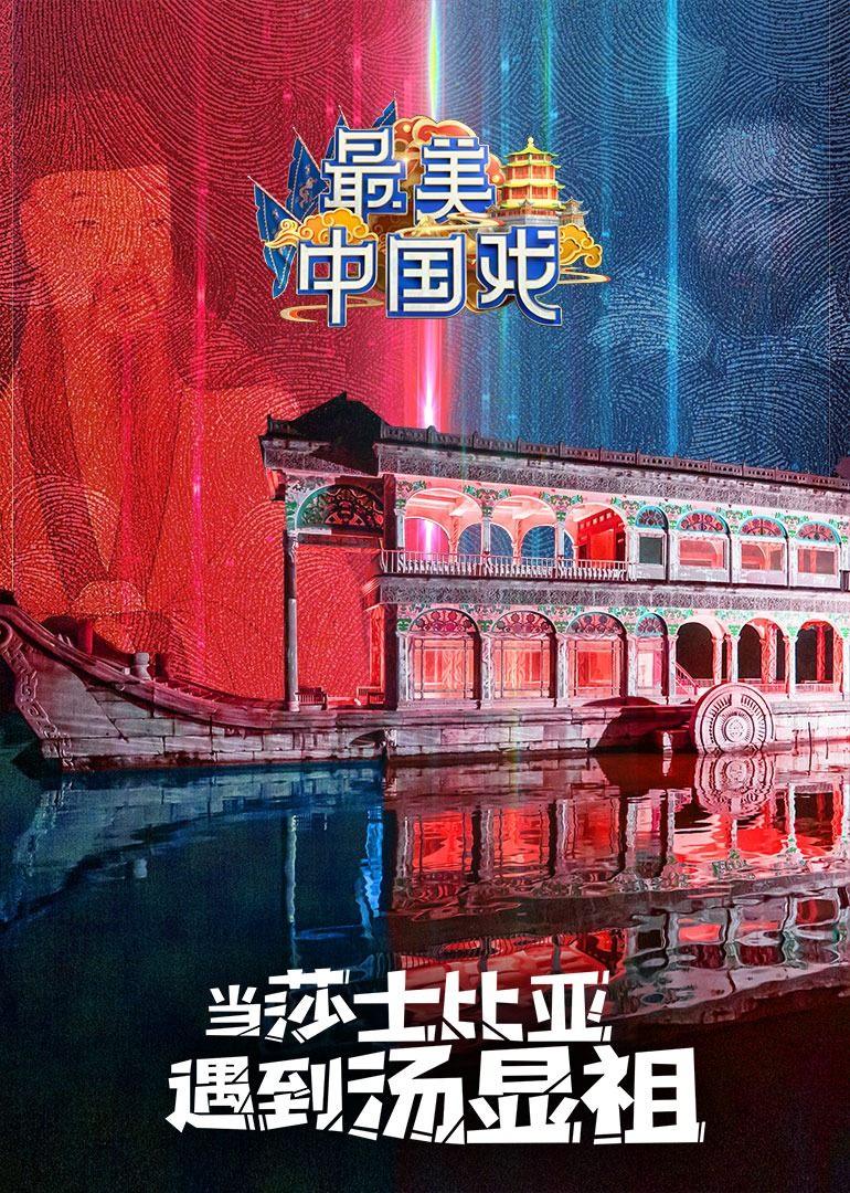 最美中国戏