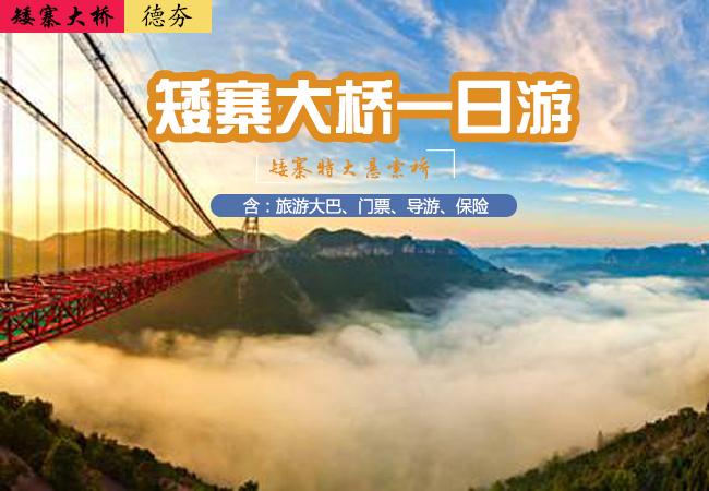 湘西生活网推荐—矮寨特大桥一日游